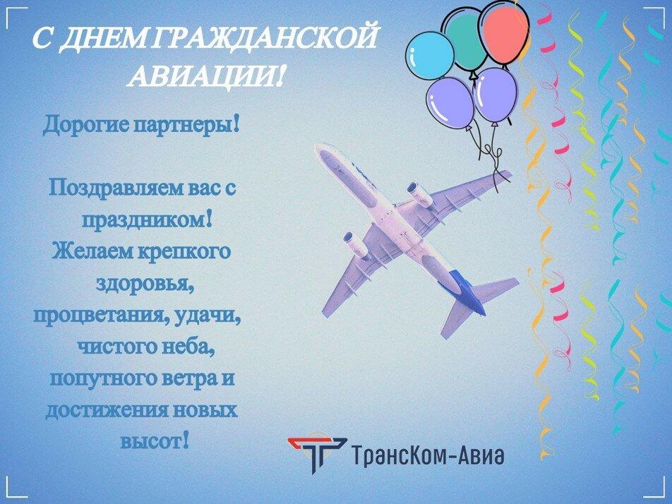 Поздравление работников аэропорта