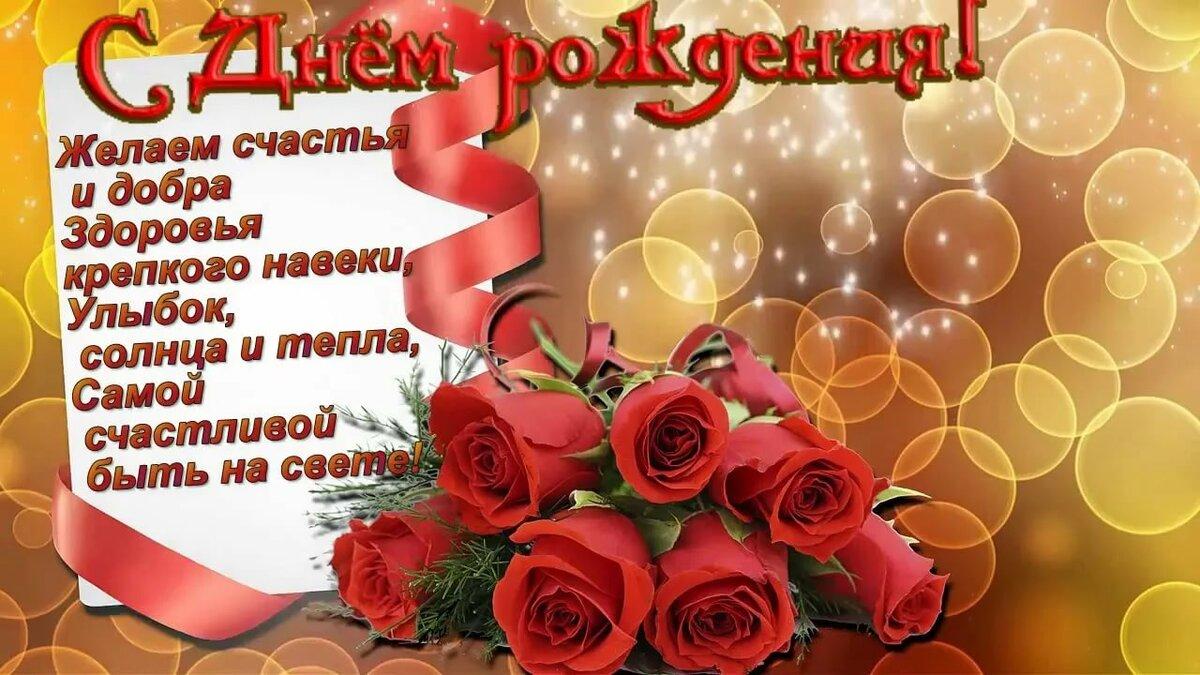 С днем рождения лариса красивые поздравления картинки