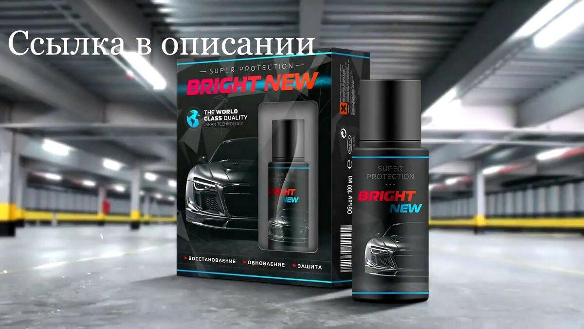 Bright New для ЛКП авто в Ангарске