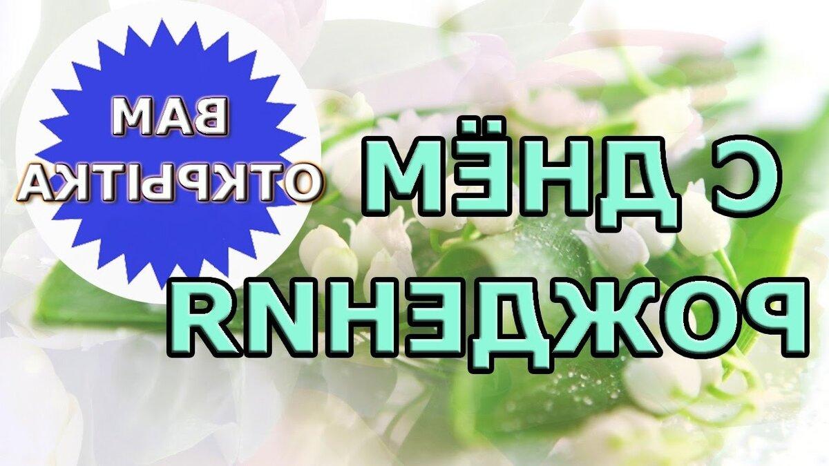 Чеченские поздравления с днем рождения женщине