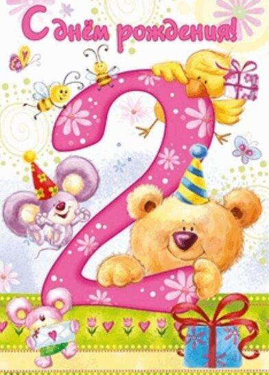 Поздравление в прозе для дочери 2 годика