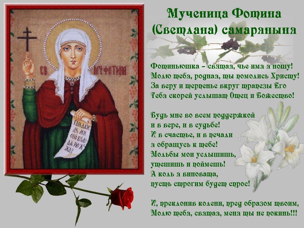 Открытка для светланы с днем ангела, открытка днем
