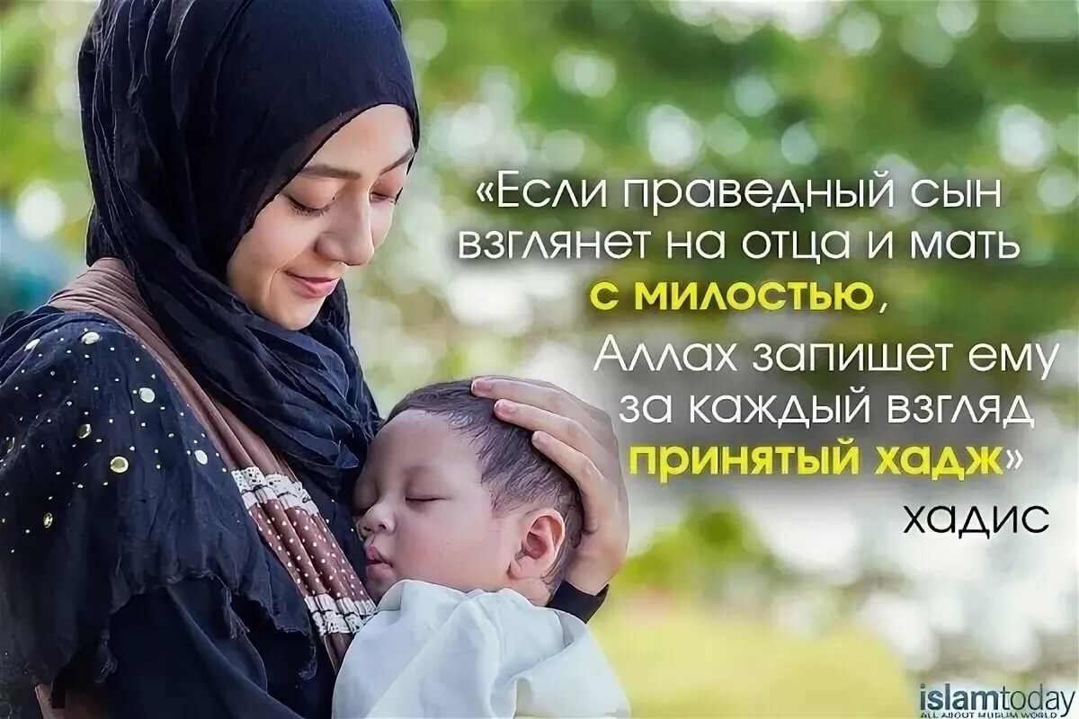 Мусульманские картинки с надписями про родителей