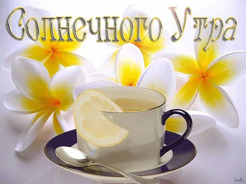 Доброе утро солнечное открытки