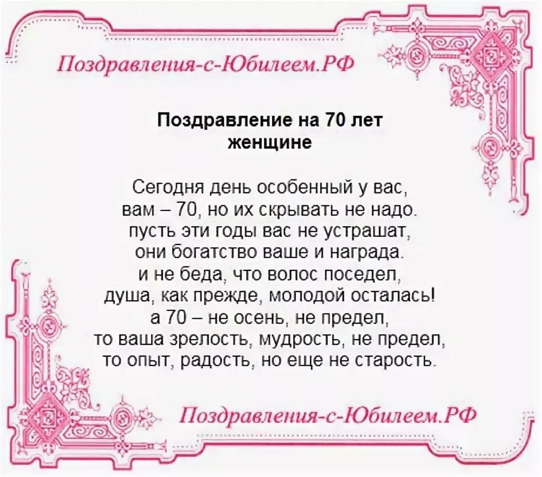 Красивое поздравление для женщины на юбилей 70 лет