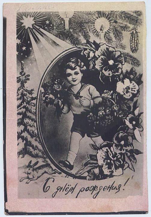 Советские открытки с днем рождения 50-60, роддома