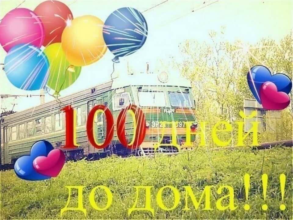 100 дней до приказа картинки ждет