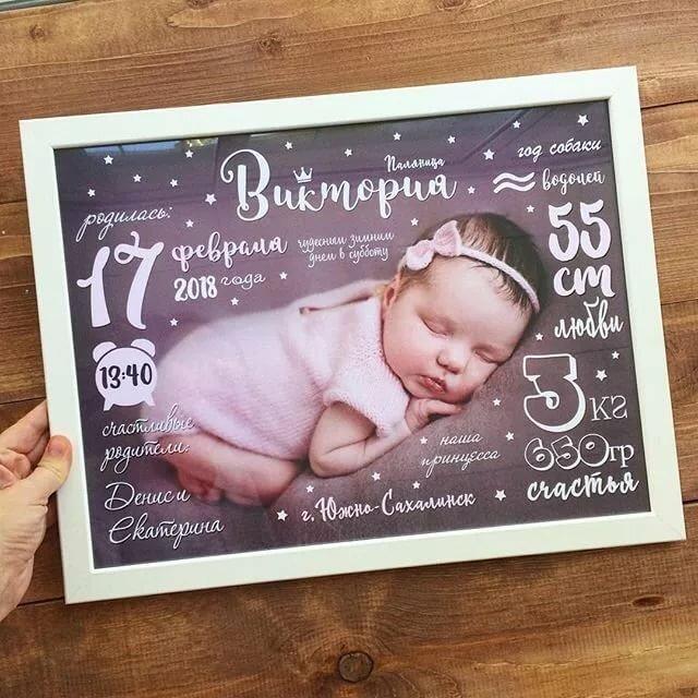 Печатающий открытки, картинка с датой рождения ребенка