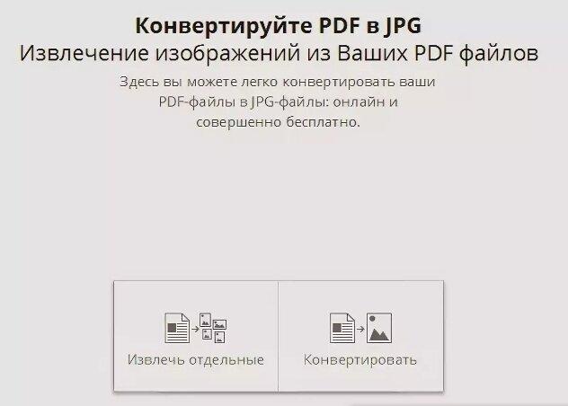 перевести картинки в пдф в один файл миру известен как