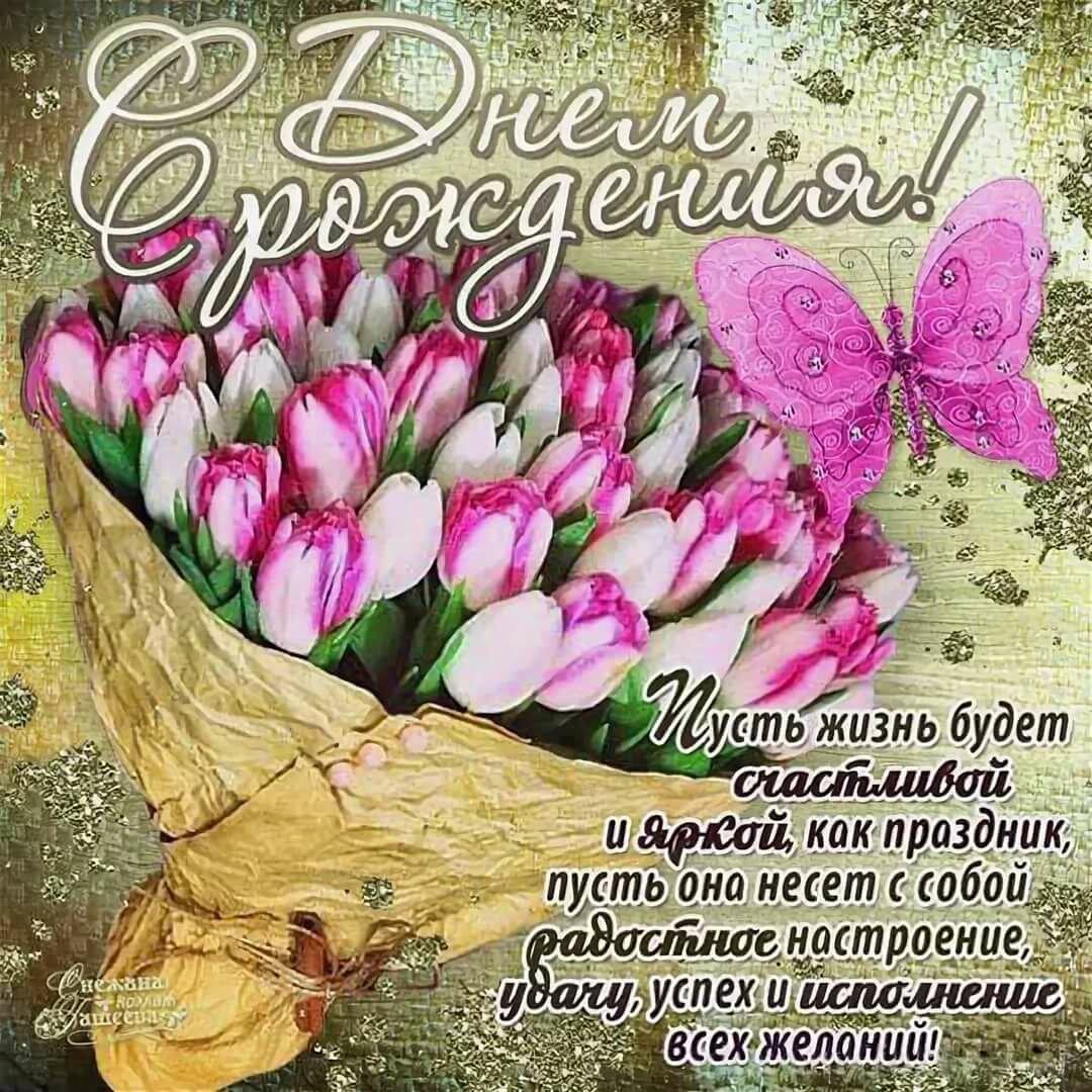 Открытки с днем рождения цветы тюльпаны, дню рождения