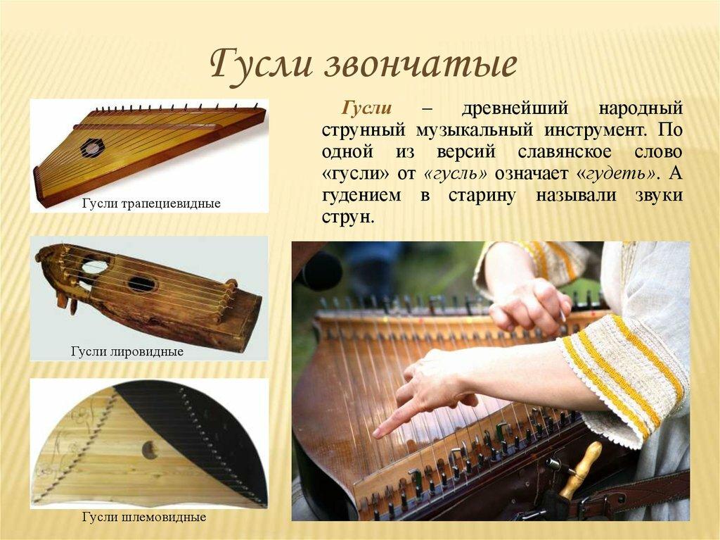 Старинные музыкальные инструменты картинки с названиями, собственную