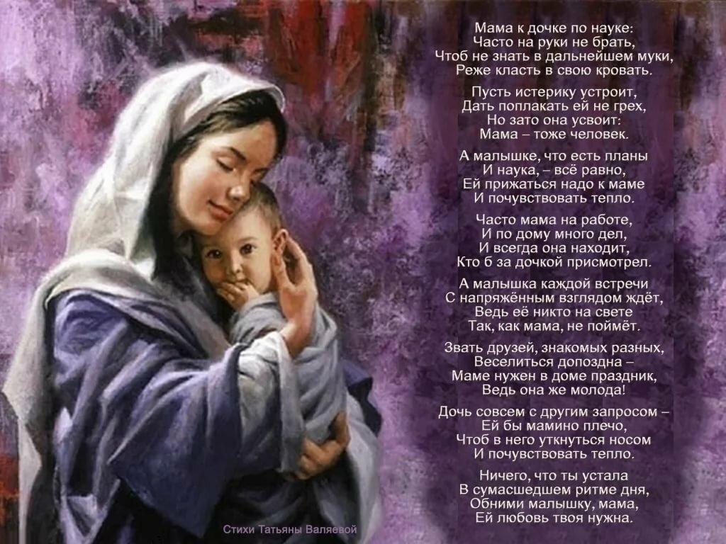 Мать и сын стихи трогательные