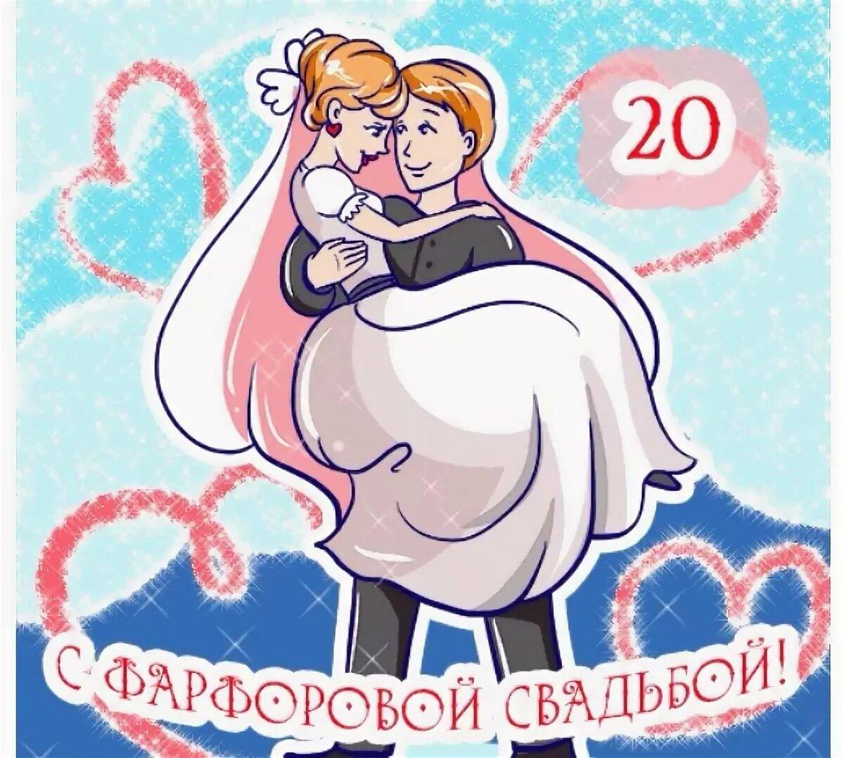Поздравления с юбилеем 20 лет свадьба стихи