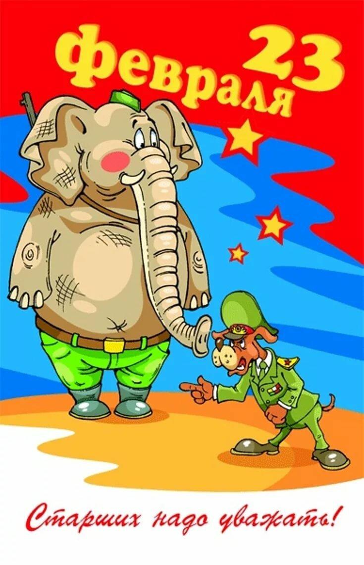 Днем рождения, открытка 23 февраля день защитника отечества с юмором