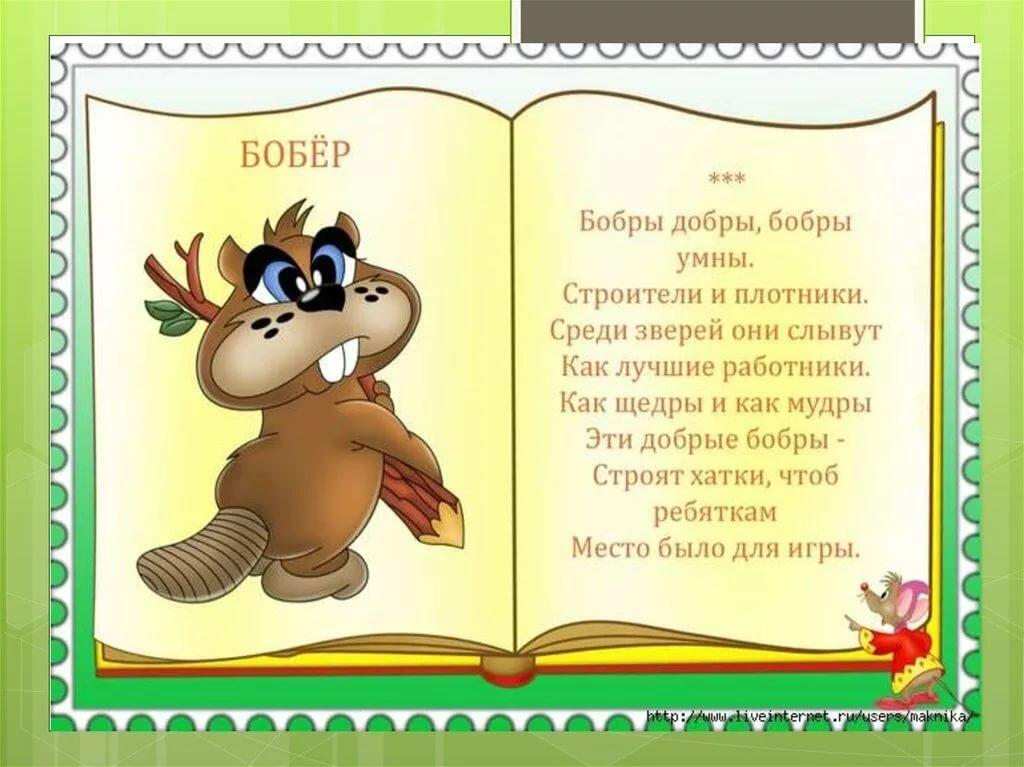 Медведи гифка, стихи для детей картинки