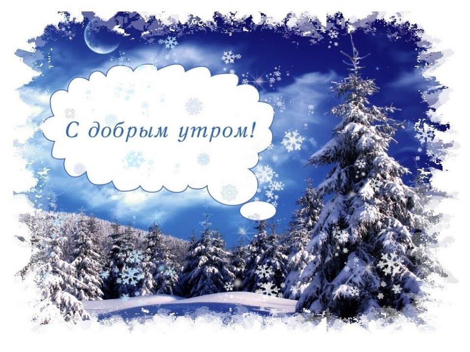 Красивые открытки с пожеланиями доброго дня зимние, для подружки