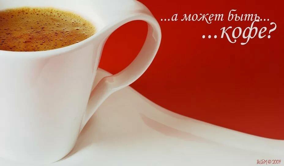 Картинки с надписью хочу кофе, днем