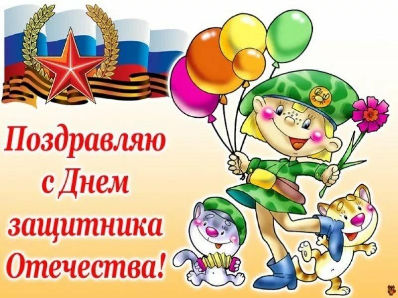 Для, открытка на 23 февраля поздравление для мальчиков