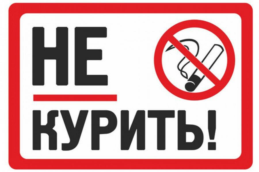 Прикольные картинки курение запрещено