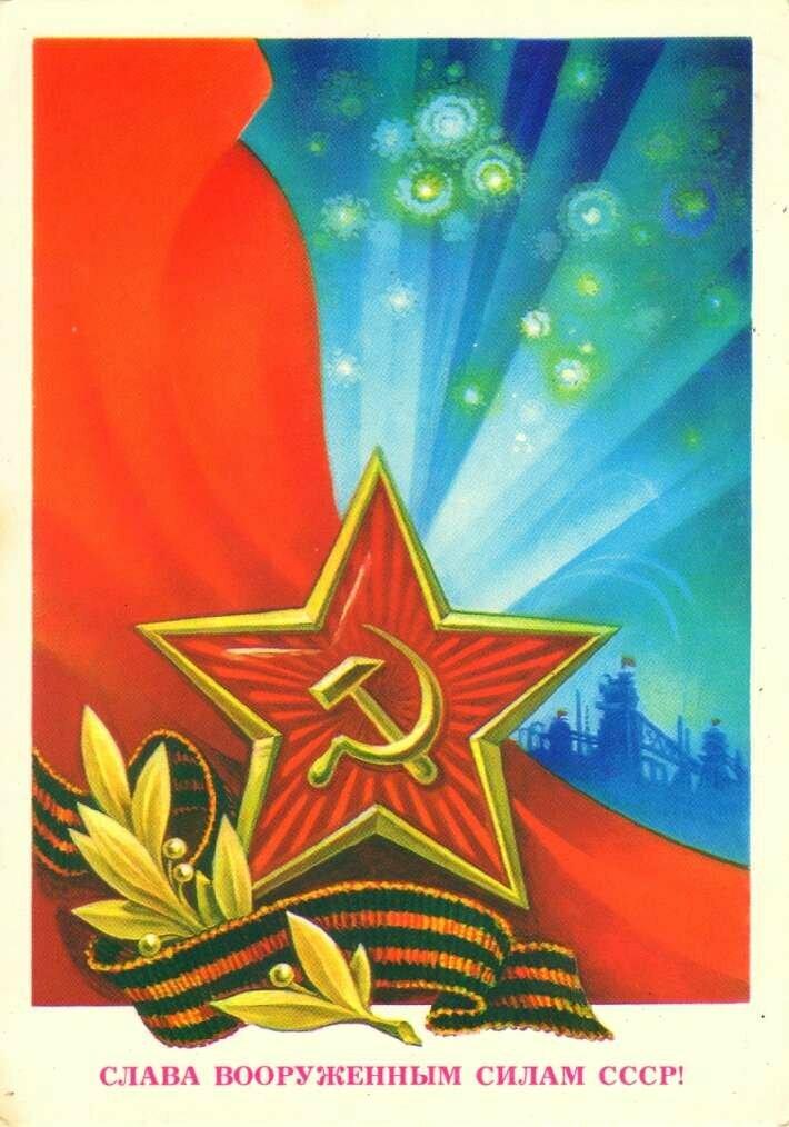Военные открытки советского времени