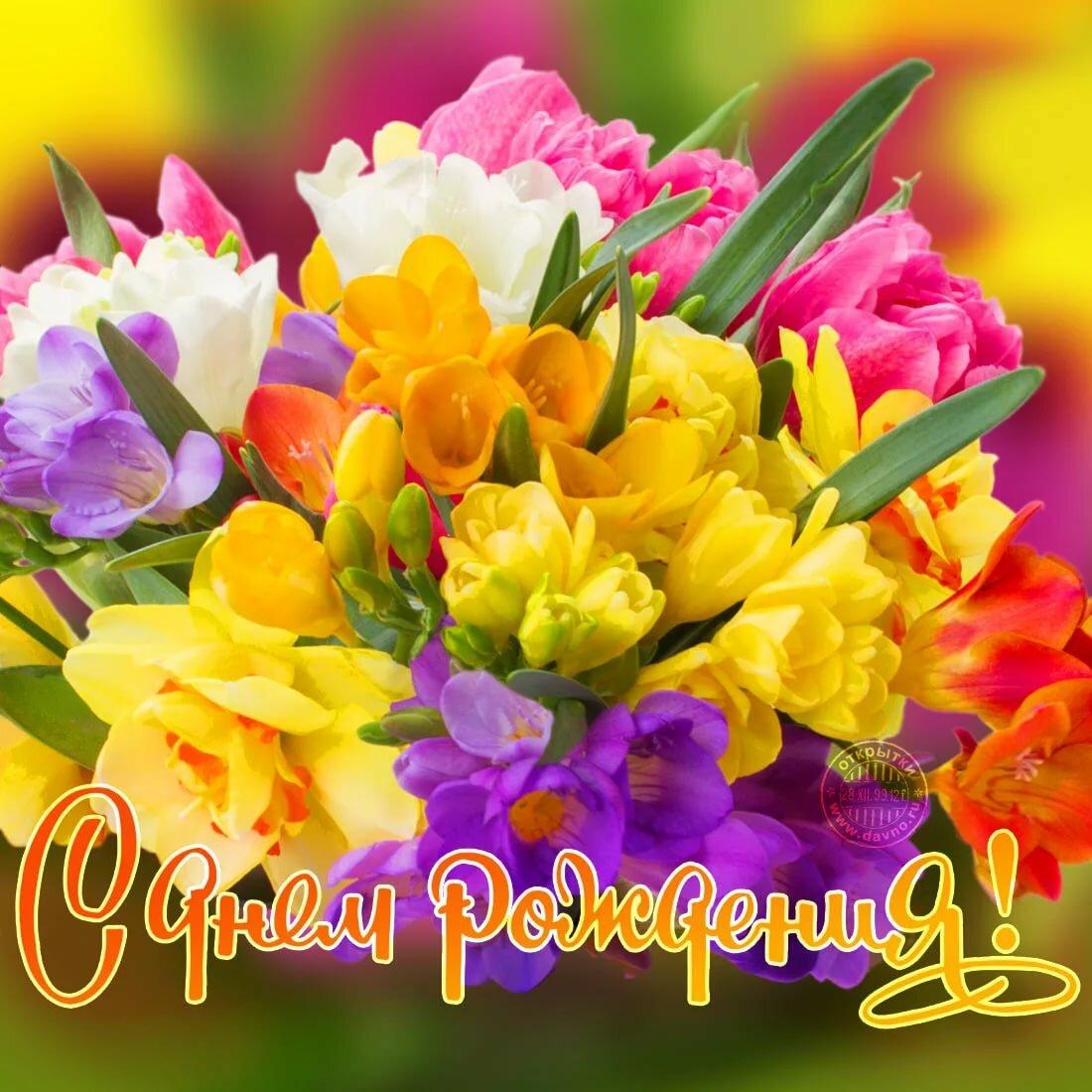 Картинки открытки цветы на день рождения