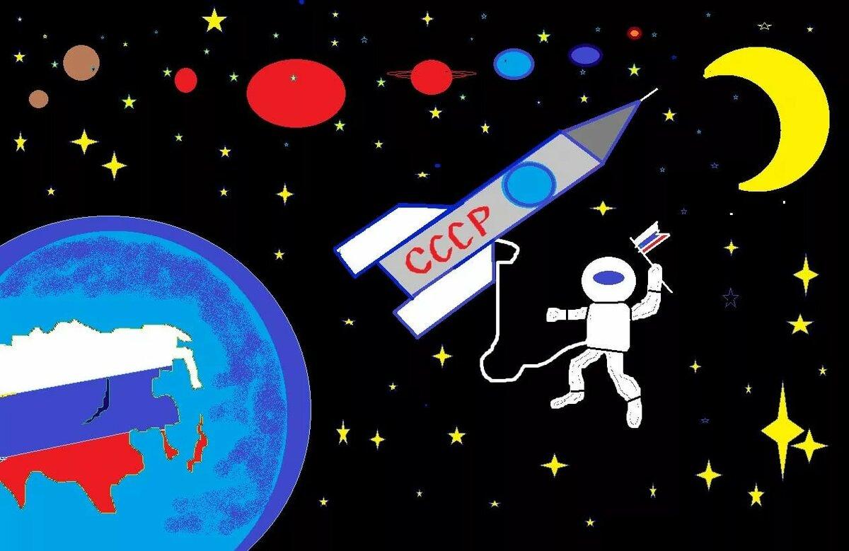 Картинки ко дню космонавтики для школьников