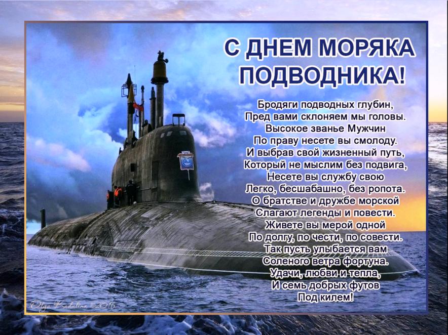 праздник подводного флота поздравления кружок школе