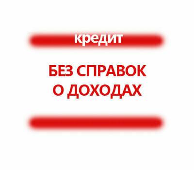 какие банки дают кредит без справок о доходах в москве первый кредитный банк официальный