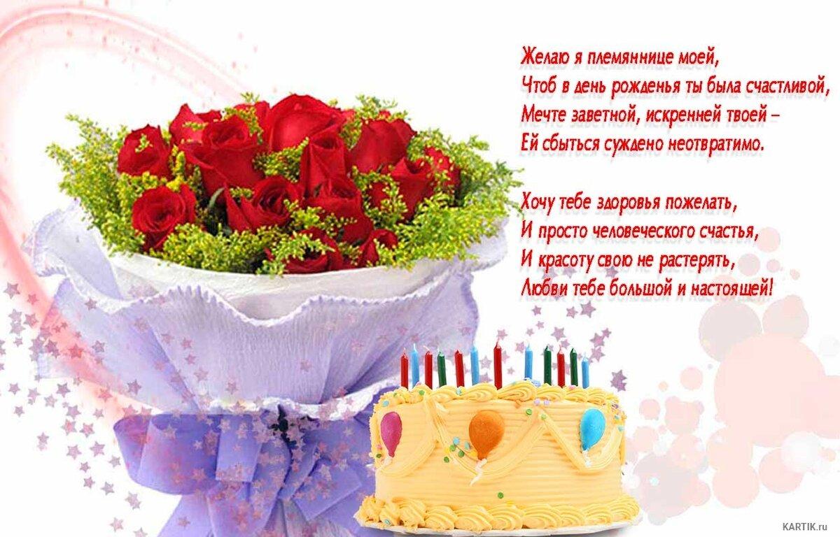 Поздравления племяннице с днем рождения от тети картинки, картинка поздравление