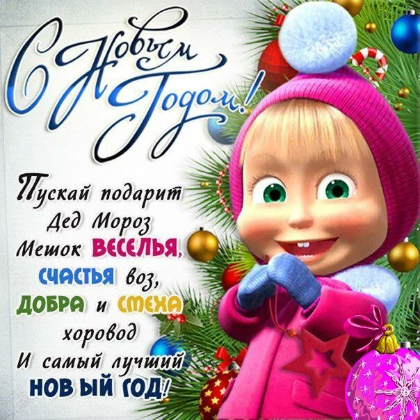 Поздравление девушке с новым годом картинки