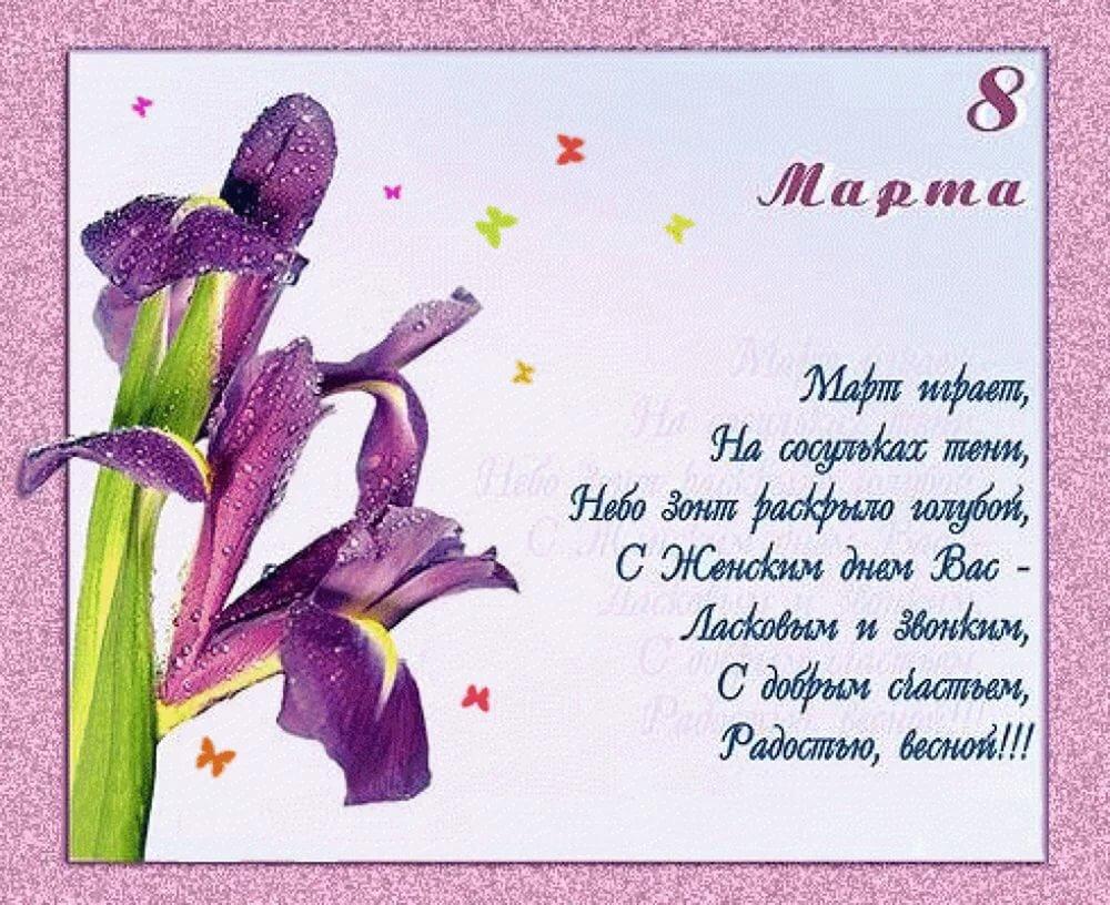 Поздравления приколы с 8 марта смс короткие