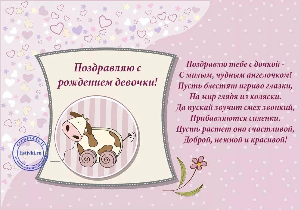 Поздравления с рождением дочери от коллег открытки, картинки