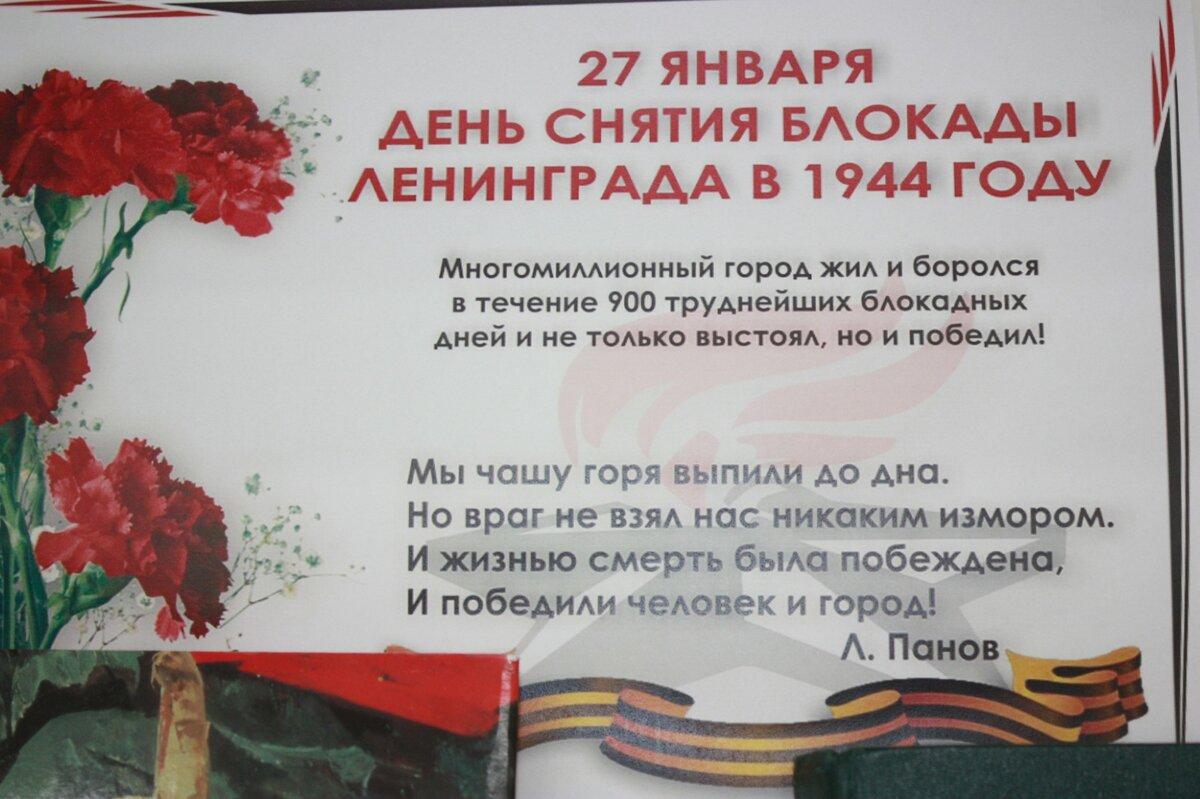 поздравление с днем прорыва блокады ленинграда в прозе близкое прохождение
