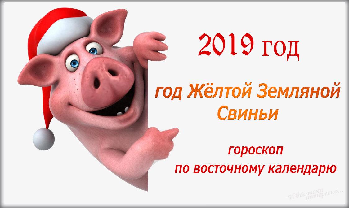 Открытки гороскоп на 2019 год, февраля
