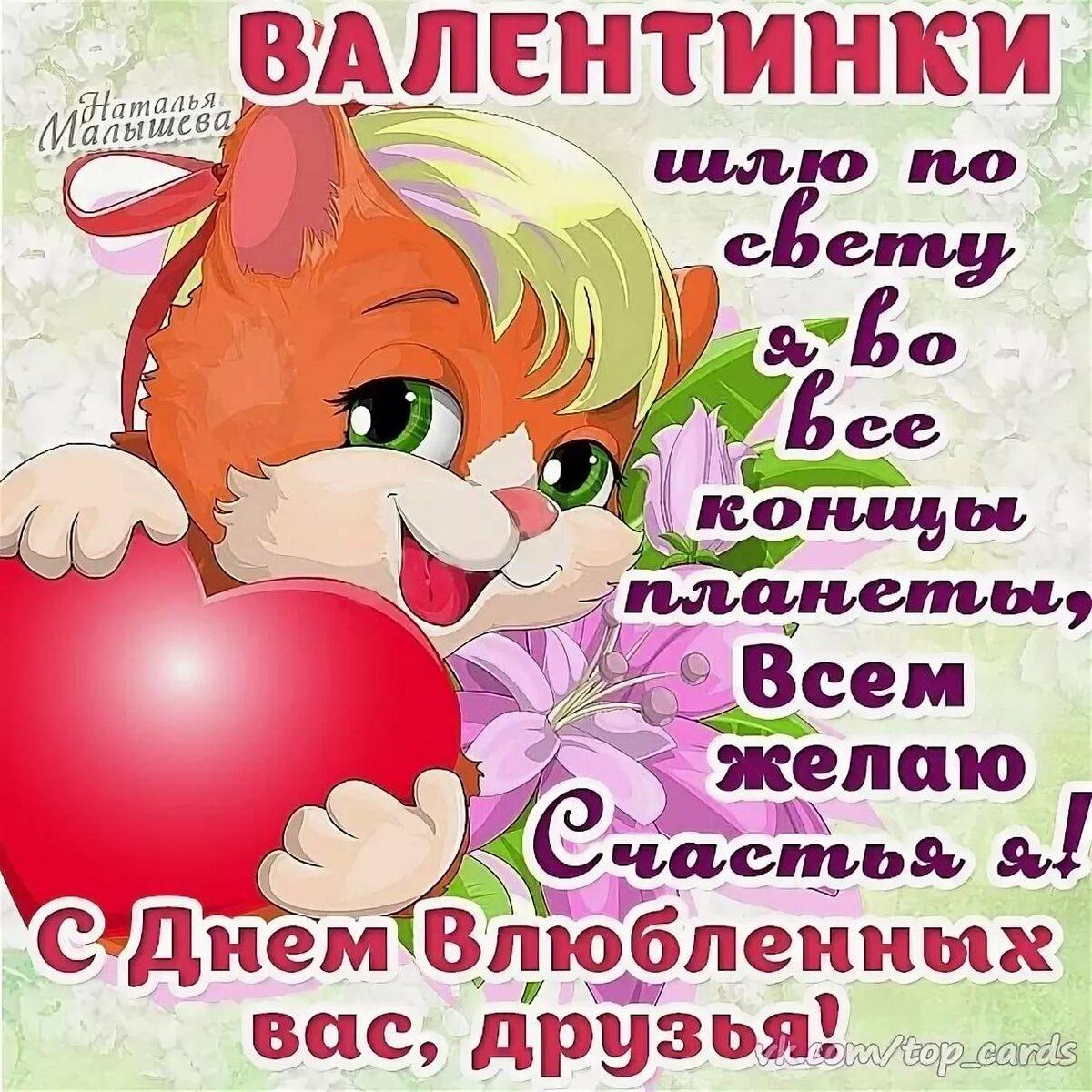 Картинки поздравления, открытка валентинка другу