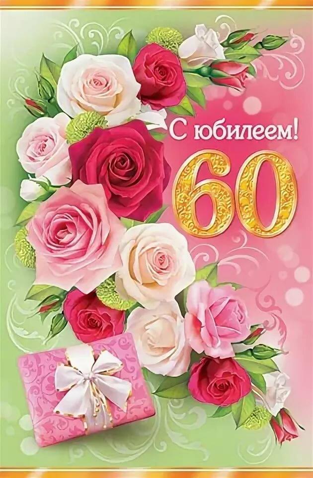 поздравление с 60летним юбилеем специалисты