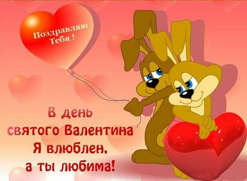 Прикольные картинки с днем святого валентина для подруги, просмотра