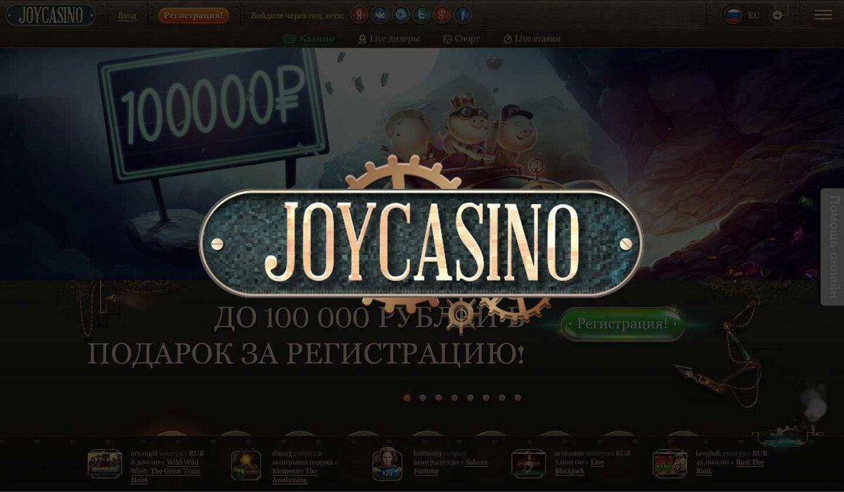 фото На джой сайт казино официальный деньги сом