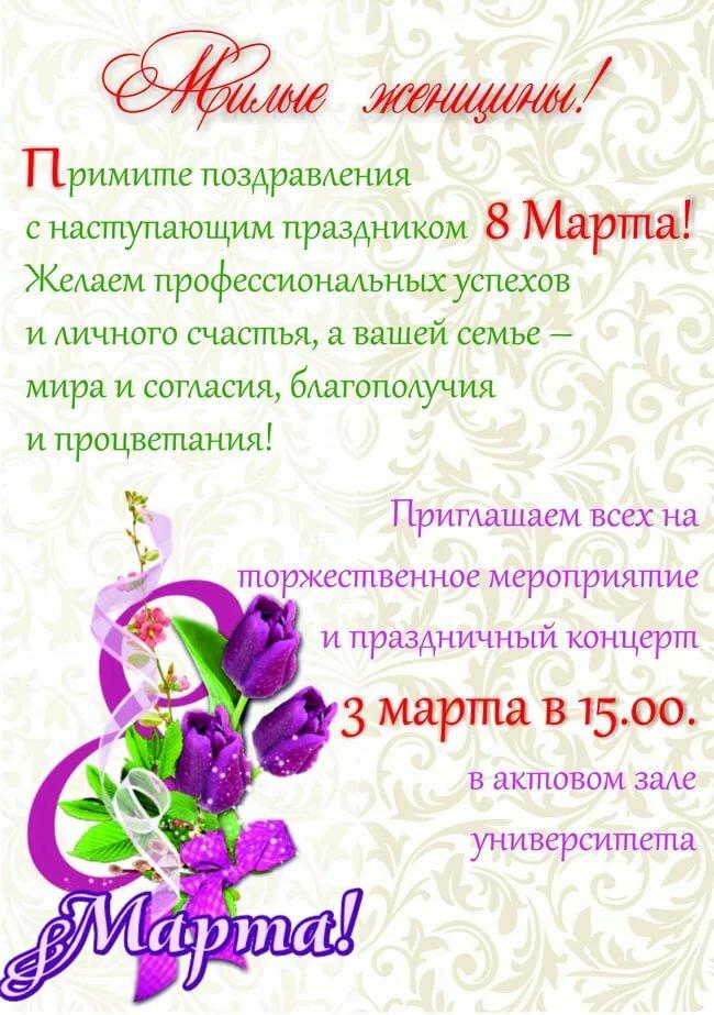 поздравление на дому с 8 марта название мероприятия когда приходили гости