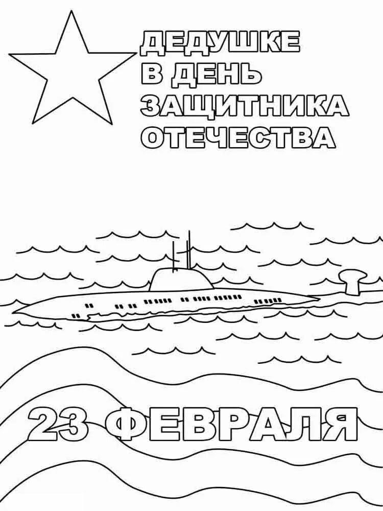 Шаблон открытки раскраски на 23 февраля распечатать, отечественная