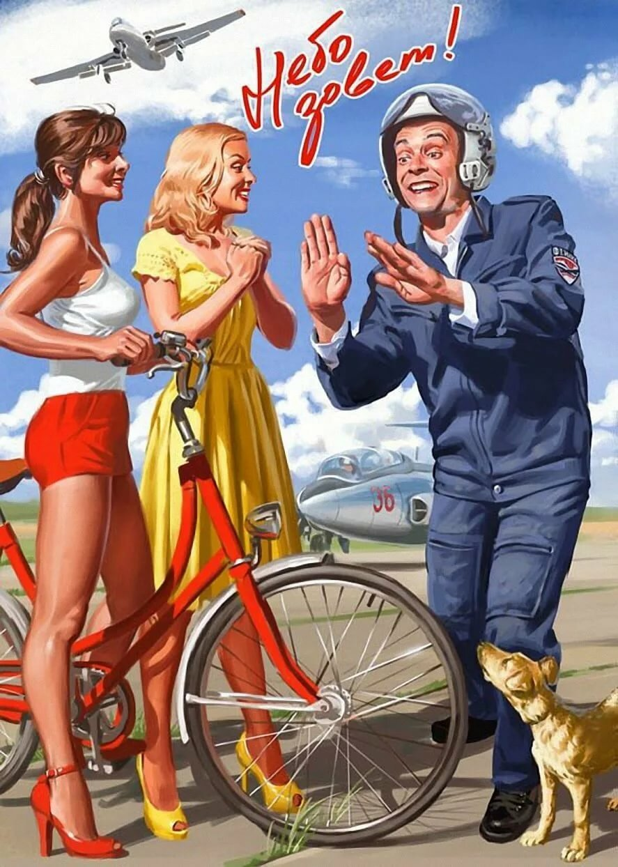 Поздравлениями февраля, смешные картинки с советскими плакатами