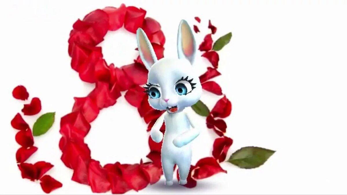 поздравления с праздником от зайцев гутьеррес