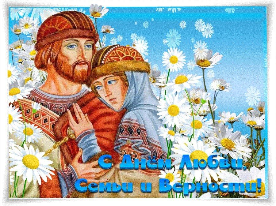 Картинка с днем семьи петра и февронии, открытка для
