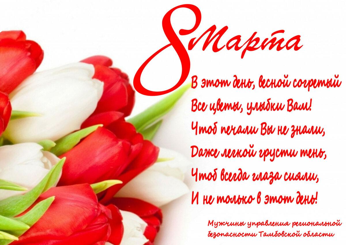Открытки с 8 мартом женщинам