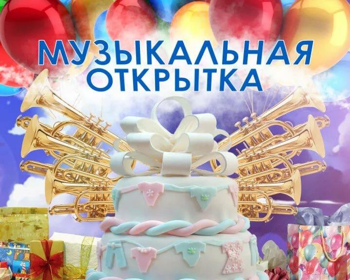 Поздравления музыкальные открытки с днем рождения