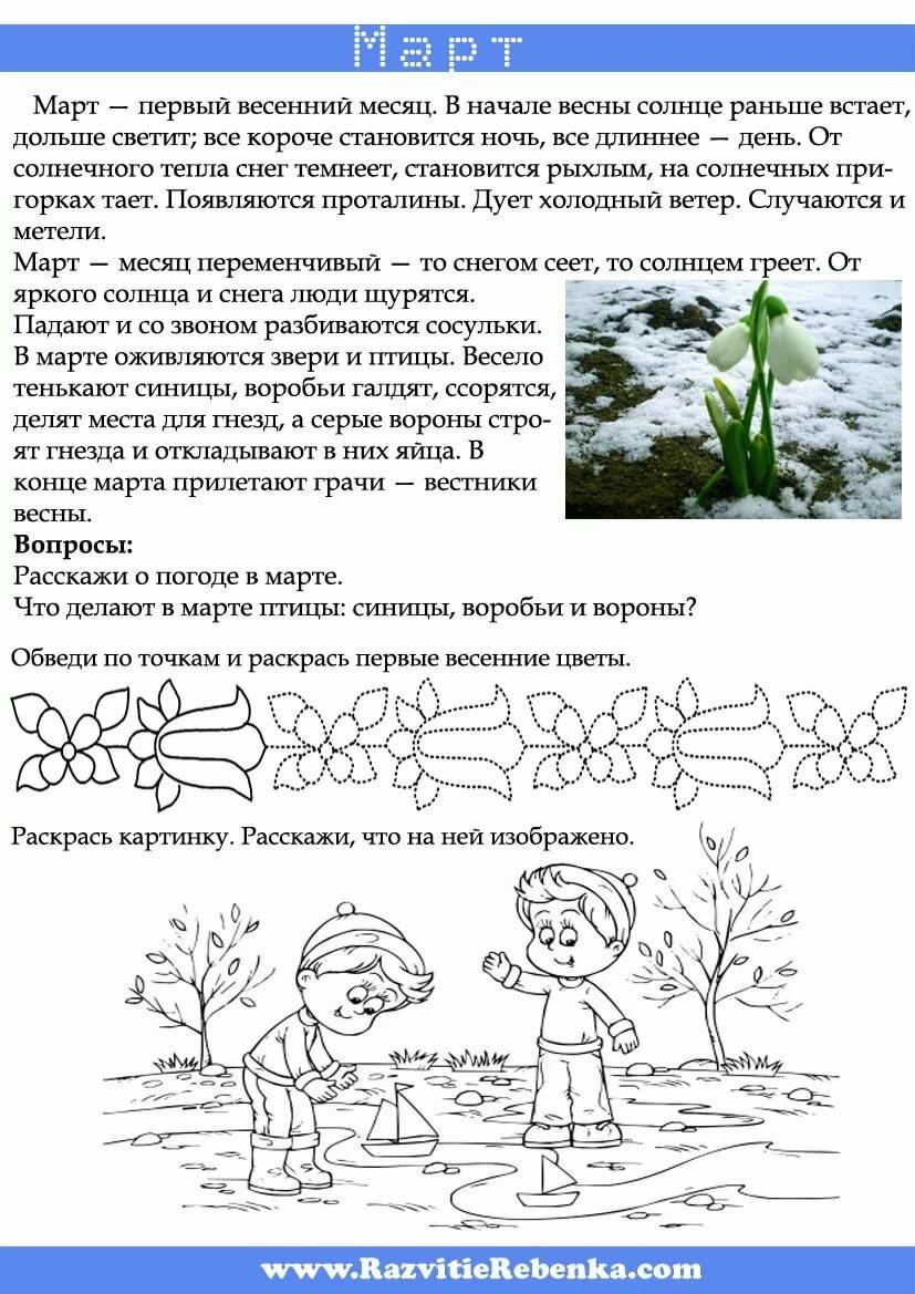 благодаря рассказы о весне детям с картинками различные смеси