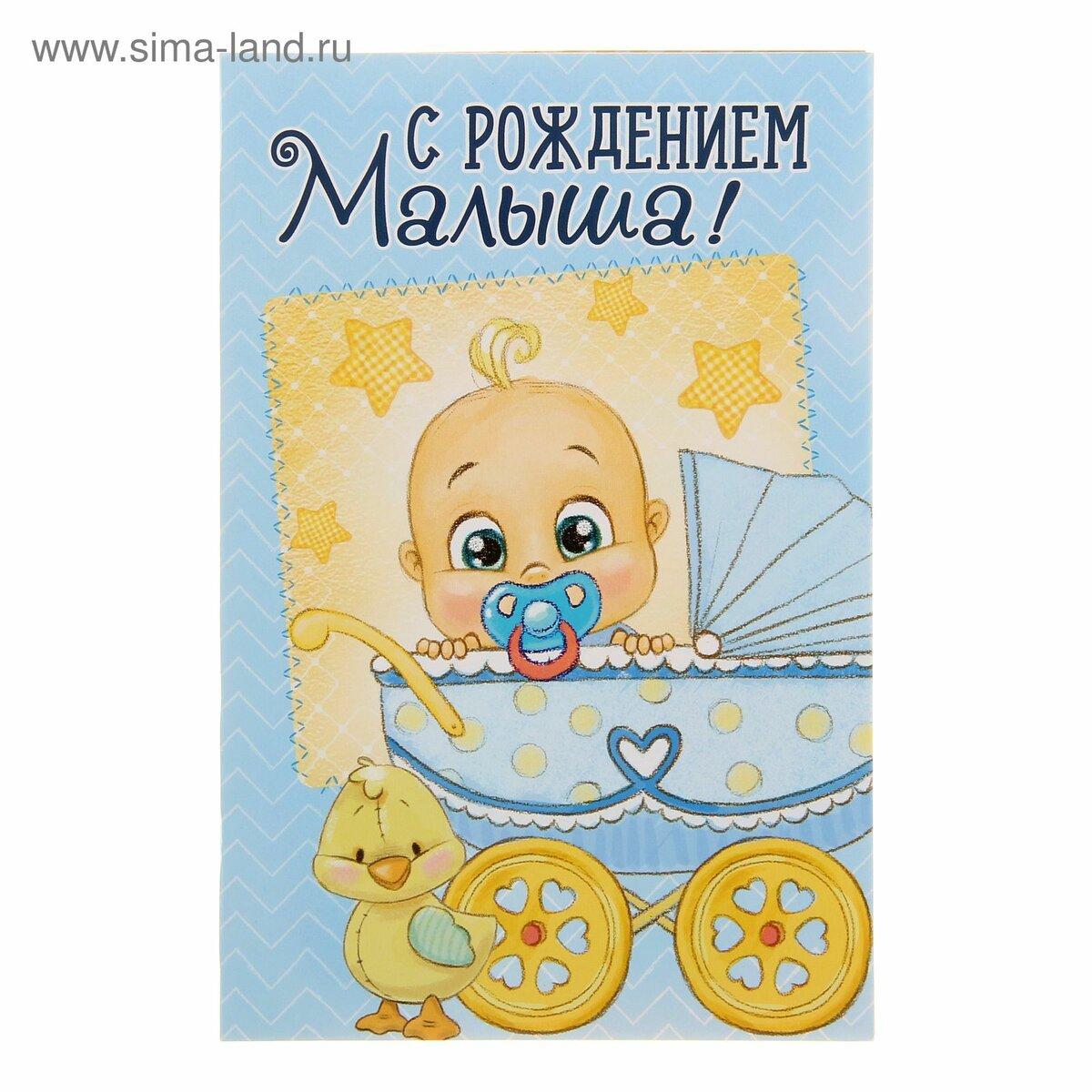 Малыш родился открытка