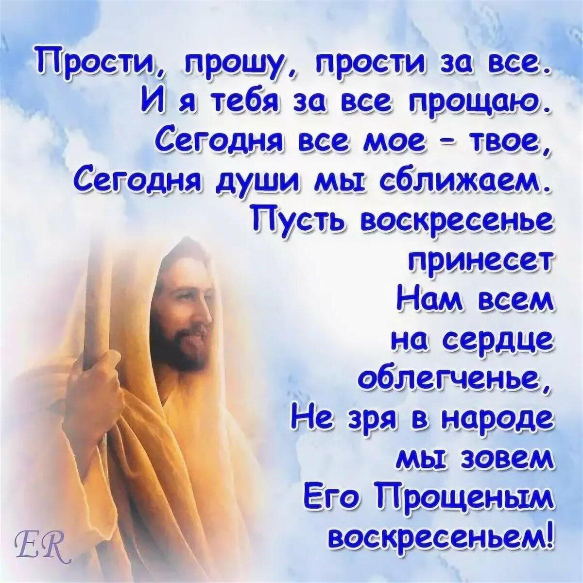Поздравления с днем прощение воскресенье