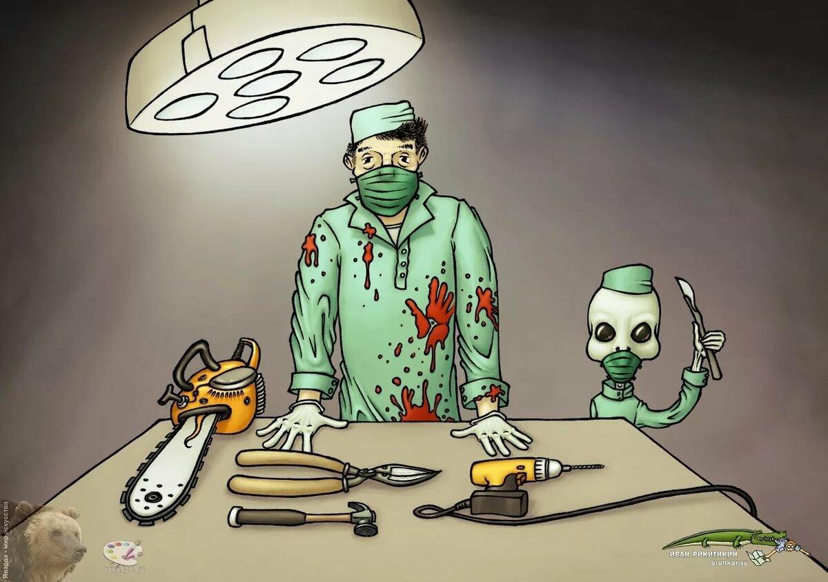 Смешная картинка про хирурга, картинки тему