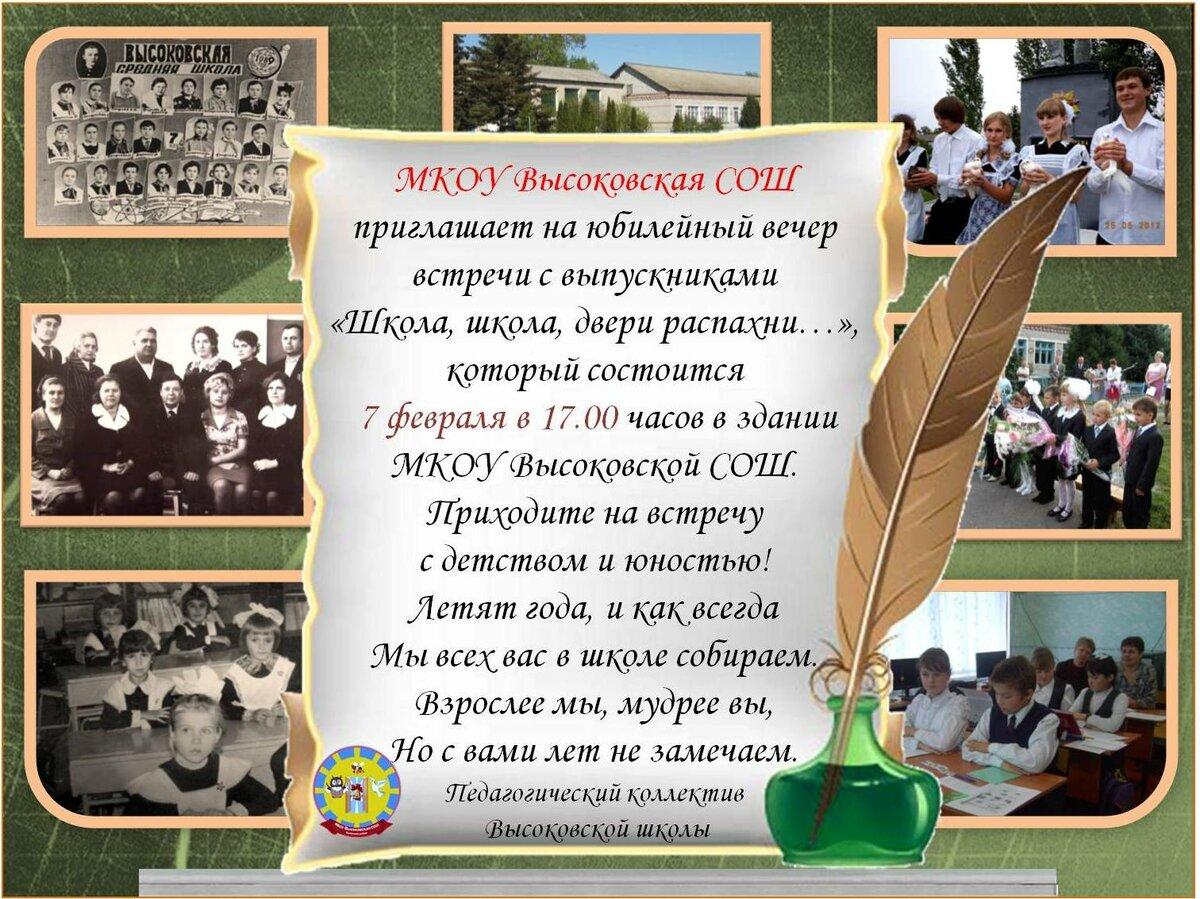 Для открытки, приглашения на встречу одноклассников